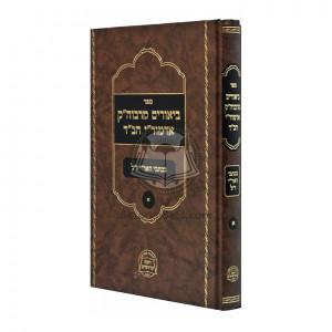 "Biurim  M'Admorei Chabad B'Kisvei Ha'Arizal Vol 1   /   ביאורים מרבוה""ק אדמור""י חב""ד בכתבי האריז""ל חלק א"