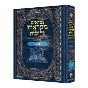 Czuker Edition Mikra'os Gedolos Nevi'im Shmuel I and II (Samuel I - II)