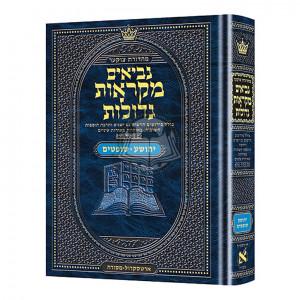 Czuker Edition Mikra'os Gedolos Nevi'im Yehoshua / Shoftim (Joshuah and Judges) /