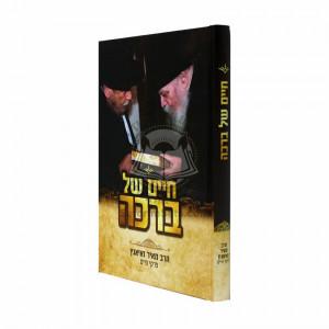 Chaim Shel Bracha / חיים של ברכה - הרב מאיר זאיאננץ - פרקי חיים
