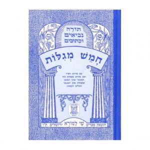 """Nach Metzudah Chamesh Megilos    / נ""""ך מצודה חמש מגילות"""