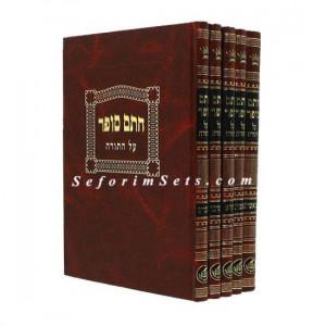 Chasam Sofer  Al Hatorah  /   חתם סופר על התורה