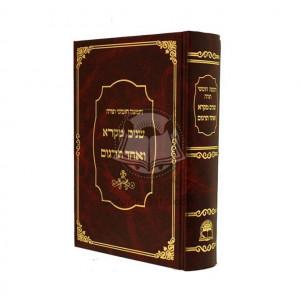 Chumash Shnayim Mikra Ve'Echad Targum        /       חומש שנים מקרא ואחד תרגום