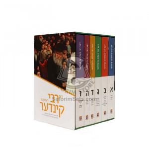 Der Rebbe Redt Tzu Kinder 6 Vol's Slipcased Set     /    דער רבי רעדט צו קינדער