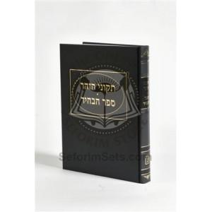Sefer Habahir - Tikunei Zohar        /   תקוני זהר - ספר הבהיר