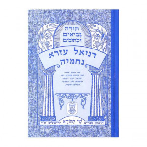 "Nach Metzudah Daniel Ezra Nechmiya     / נ""ך מצודה דניאל עזרא נחמי'ה"