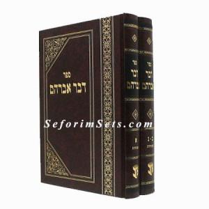 Dvar Avraham  /  דבר אברהם