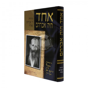 """Echad Haya Avraham / אחד היה אברהם - הרה""""ח ר' אברהם פאריז"""