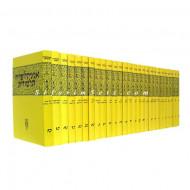 Encyclopedia Talmudit Large 45 Volumes                     /           אנציקלופדי' תלמודית מה כרכים