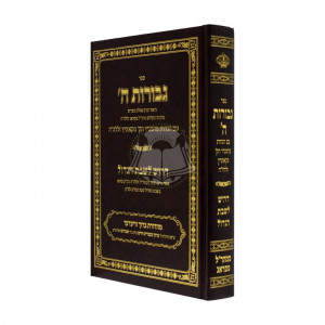 Gevuros Hashem / גבורות ה'
