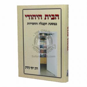 Habayis Hayehudi (Karasik) / הבית היהודי במשנת הקבלה והחסידות (קרסיק)