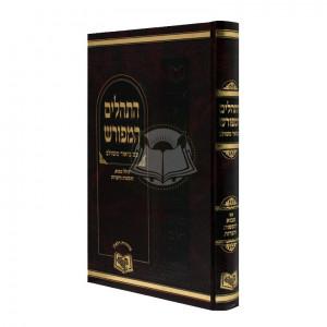 Hatehillim Hameforash Im Movui  /  התהלים המפורש עם ביאור משולב עם מבוא הוספות והערות