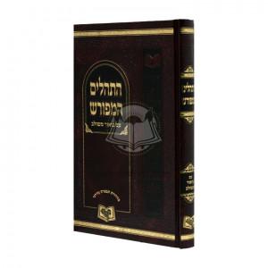 Hatehillim Hameforash / התהלים המפורש עם ביאור משולב