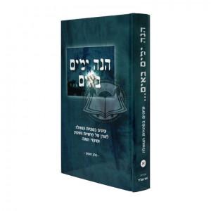 "Hinei Yamim Baim Vol 1 / הנה ימים באים ח""א"
