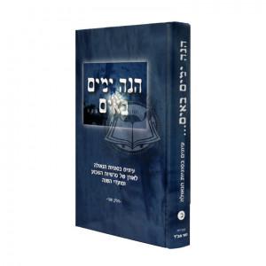 "Hinei Yamim Baim Vol 2 / הנה ימים באים ח""ב"