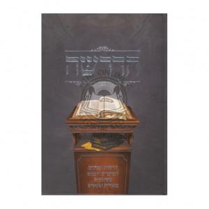 Hadrasha Lechol Zman Va'eis  /  הדרשה לכל זמן ועת למועדים וזמנים