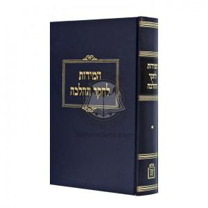 Hamidos L'Chaker H'Halacha Volume 1 /  המידות לחקר ההלכה חלק א