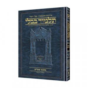 Schottenstein Ed Talmud Hebrew Compact Size [#43] - Bava Metzia Vol. 3 (83-119) /    ארטסקרול גמרא דף יומי בבא מציעא ג