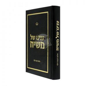 Inyonoi Shel Moshiach  /  ענינו של משיח
