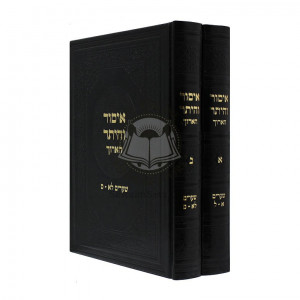 "Isur Veheter Haoruch 2 Volumes  /  איסור והיתר הארוך ב""כ"