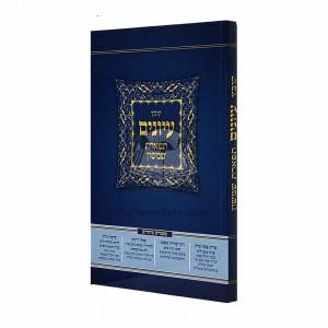 Kovetz Iyunim Tiferes Shimshon Vol 1 / קובץ עיונים תפארת שמשון א