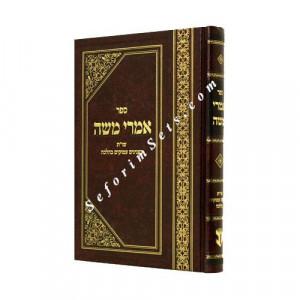 Imrei Moshe / אמרי משה