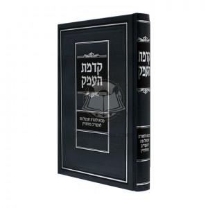 Kidmas Haemek  /  קדמת העמק