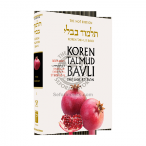 The Noé Edition Koren Talmud Bavli Berakot - Vol. 1