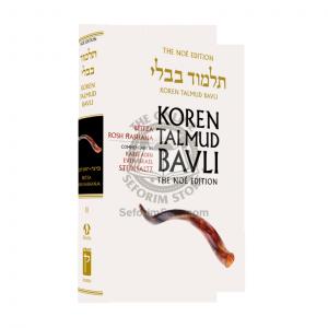 The Noé Edition Koren Talmud Bavli Vol. 11 Beitza, Rosh Hashana