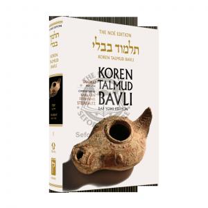 The Noé Edition Koren Talmud Bavli Vol 2 Shabbat Part 1