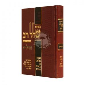 Kemotzei Shallal Rav - Tehillim  /  כמוצא שלל רב - תהלים