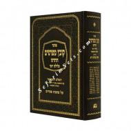 Kovetz Mefarshim - Pesachim Volume 1          /          קובץ מפרשים - פסחים א