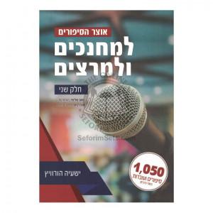 L'Mechanchim U'Lmeratzim - Vol 2 / למחנכים ולמרצים - חלק ב
