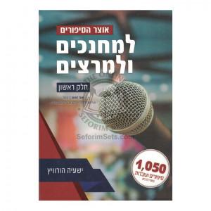 Otzer Hasipurim L'Mechanchim Ul'Meratzim - Vol 1   /   אוצר הסיפורים למחנכים ולמרצים