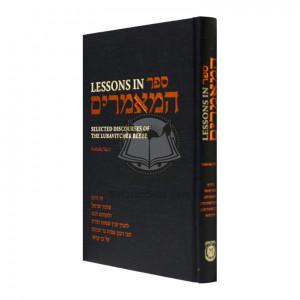 Lessons in Sefer Hamamorim - Festivals Vol 1