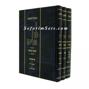 Lev Eliyahu      /      לב אליהו