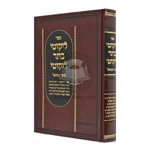 Likutei Basar Likutei - Bi'er Shmuel  /  ליקוטי בתר ליקוטי - באר שמואל