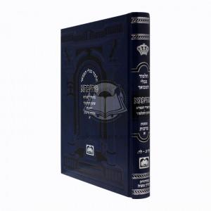"Gemara Mesivta Brachos Vol. 1 - Shinun  /   גמרא מתיבתא ברכות ח""א - שינון"