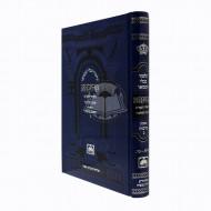 "Gemara Mesivta Brachos Vol. 2  - Shinun  /   גמרא מתיבתא ברכות ח""ב - שינון"