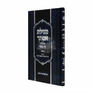 "Megilas Esther Im Pirush Vovei Hamelech / מגילת אסתר ע""פ ווי המלך"