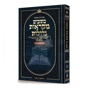 Mid Size Czuker Edition Hebrew Mikra'os Gedolos - Megillas Esther
