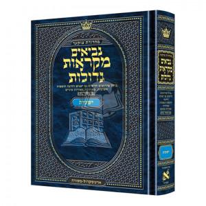 Czuker Edition Mikra'os Gedolos Nevi'im Yeshaya (Isaiah)