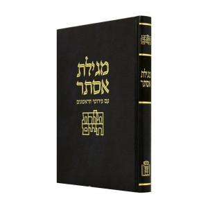 Megilas Esther Toras Chaim   /  מגילת אסתר תורת חיים