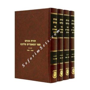 Sefer HaMamarim Melukat  /  ספר המאמרים מלוקט