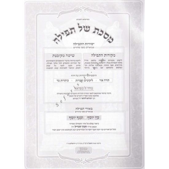 Mesechet Shel Tefillah          /       מסכת של תפילה