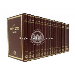 "Meam Loez Nach 22 Volumes  /  מעם לועז נ""ך כב כרכים"