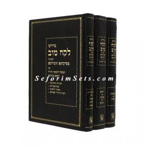 Midrash Lekach Tov        /       מדרש לקח טוב