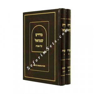 Midrash Shmuel - Avos  /  מדרש שמואל - אבות