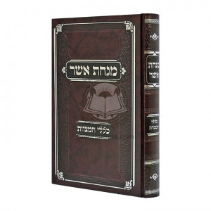 Minchas Asher - Klalei HaMitzvos  /  מנחת אשר כללי המצוות