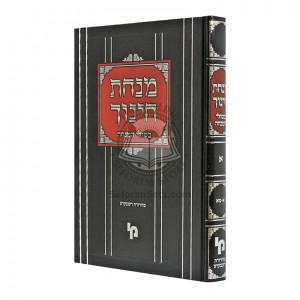 Minchas Chinuch - Bishulei Hamincha - Vol 1  /  מנחת חינוך - בשולי המנחה - חלק א